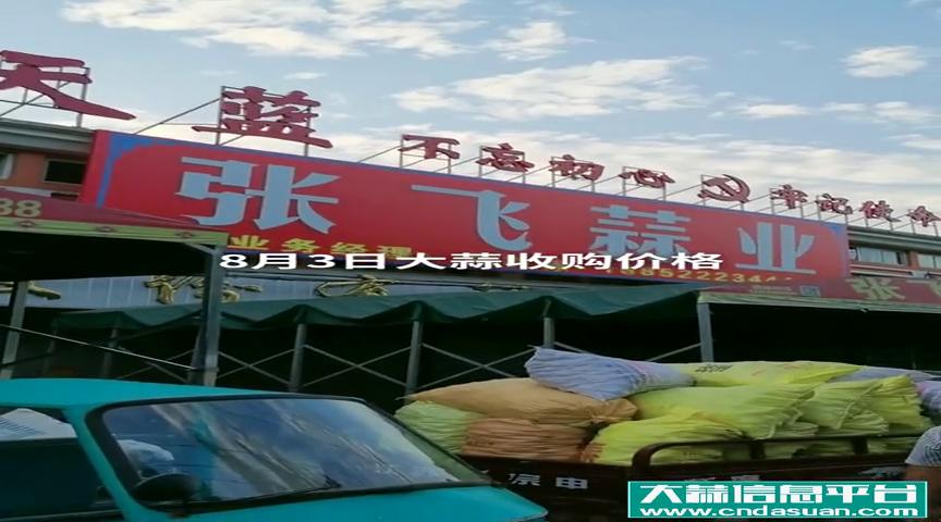 8月3日邳州车夫山张飞蒜业大蒜收购价格
